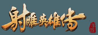 射雕英雄传手游官方网站