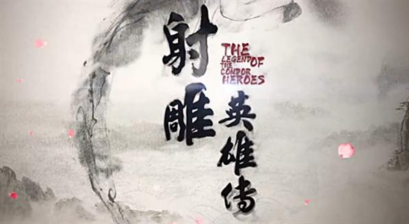 《射雕英雄传》片头曲《铁血丹心》经典重现