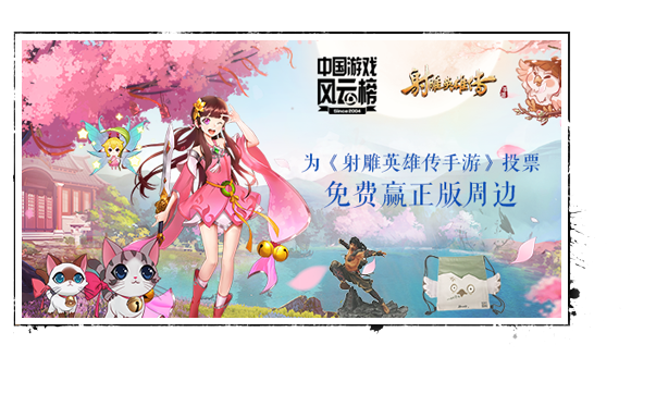 2017中国游戏风云榜