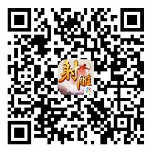 射雕英雄传手游官方微博